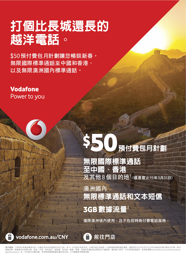 vodafone ad chinese 600w